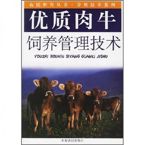 优质肉牛饲养管理技术