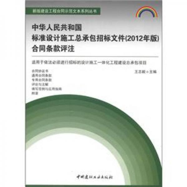 新版建设工程合同示范文本系列丛书:中华人民共和国标准设计施工总承包招标文件(2012年版)合同条款评注