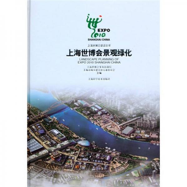 上海世博会景观绿化