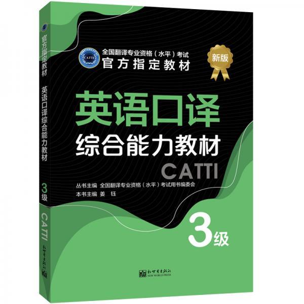 英语口译综合能力教材:3级