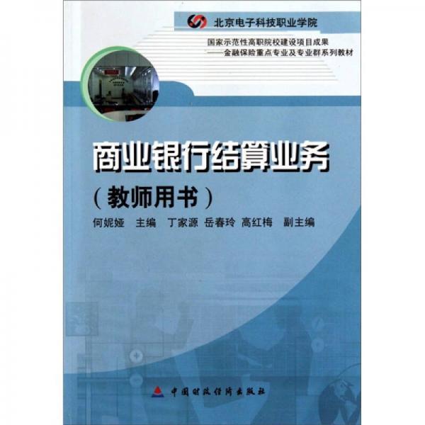 商业银行结算业务(教师用书)