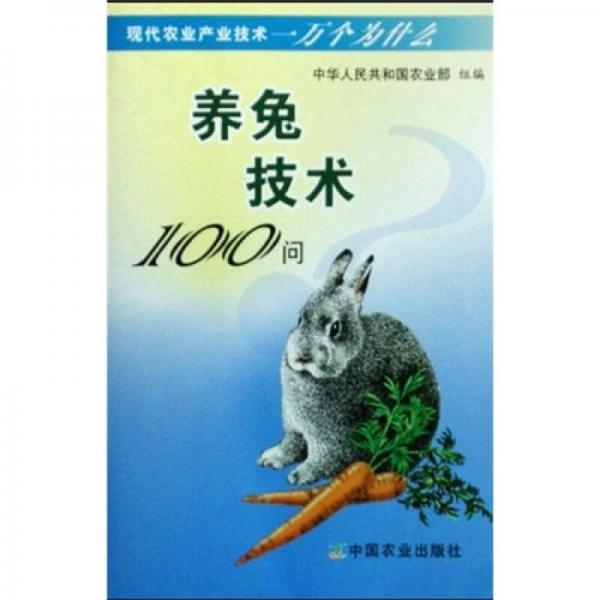 养兔技术100问