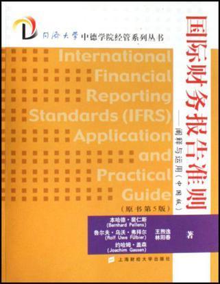 国际财务报告准则(中国版)