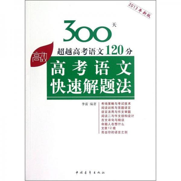 高考高效教辅丛书:高考语文快速解题法(2013年新版)