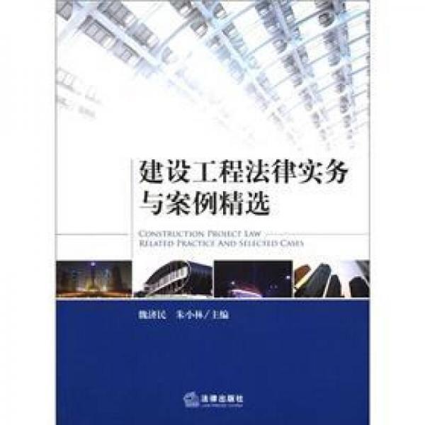 建设工程法律实务与案例精选