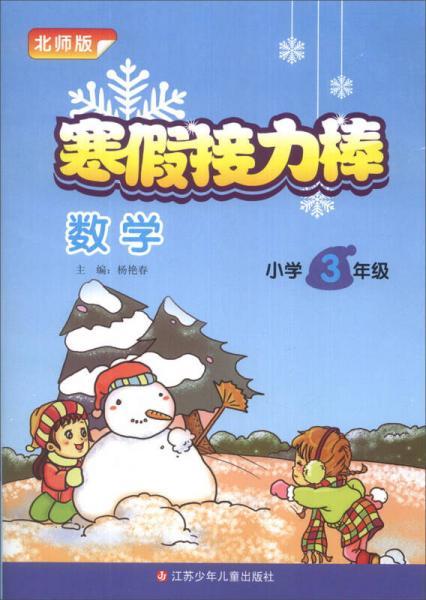 寒假接力棒:数学(小学3年级)(北师版)