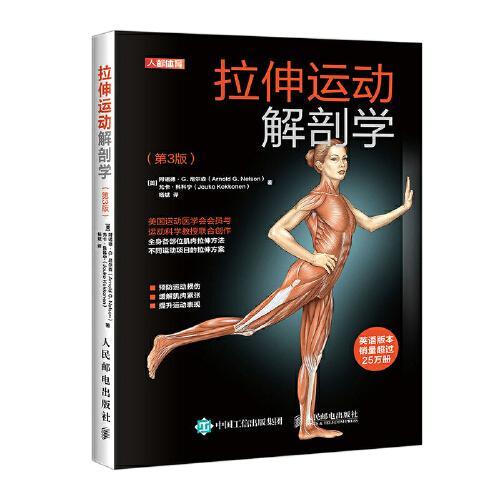 拉伸运动解剖学第3版