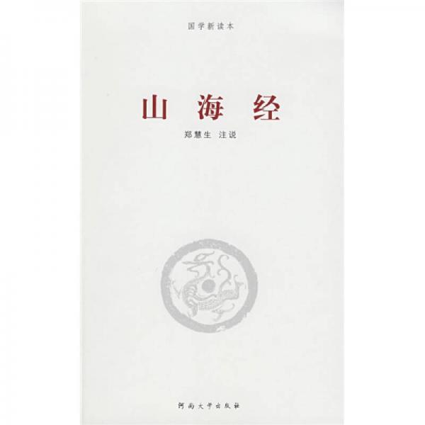 国家新读本:山海经