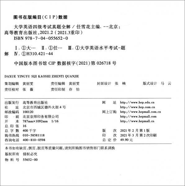 大学英语四级考试真题全解(2019.12-2020.12)