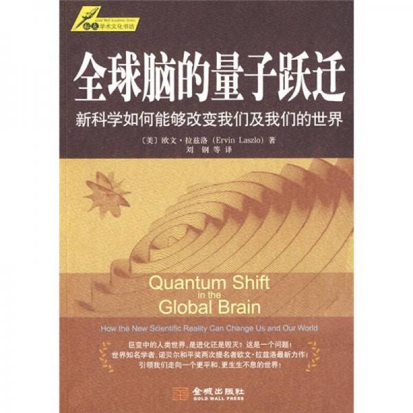 全球脑的量子跃迁