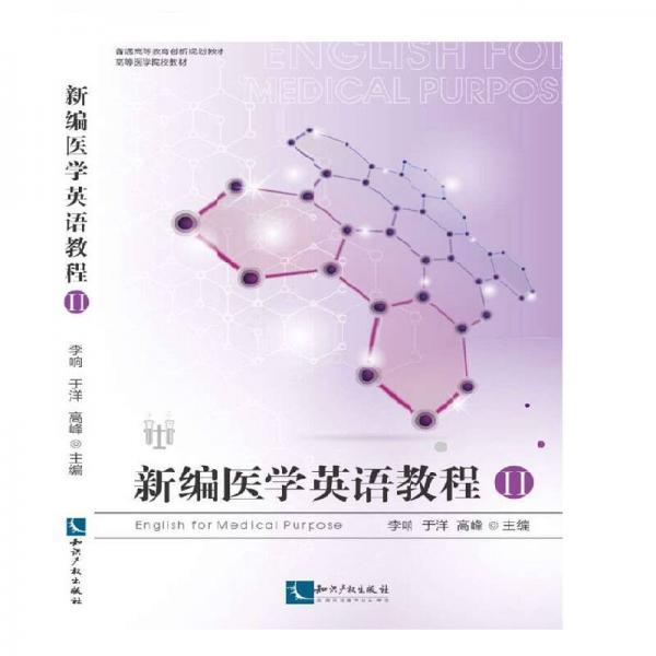 新编医学英语教程2/普通高等教育创新规划教材