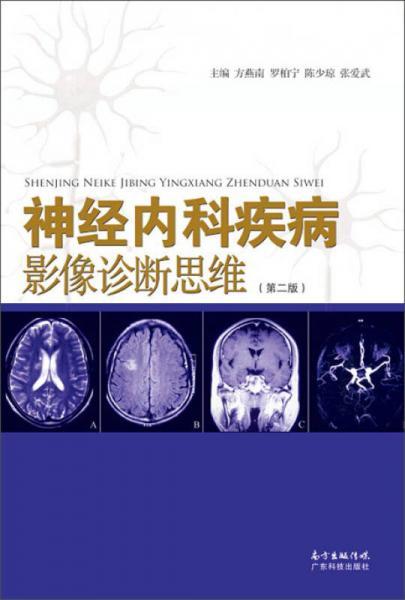 神经内科疾病影像诊断思维(第二版)