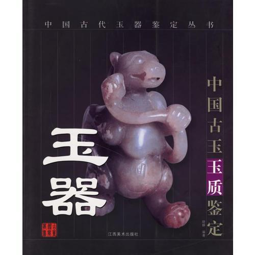 玉器(中国古玉玉质鉴定)/中国古代玉器鉴定丛书