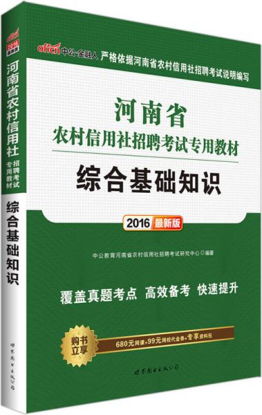 中公版·2016河南省农村信用社招聘考试专用教材:综合基础知识
