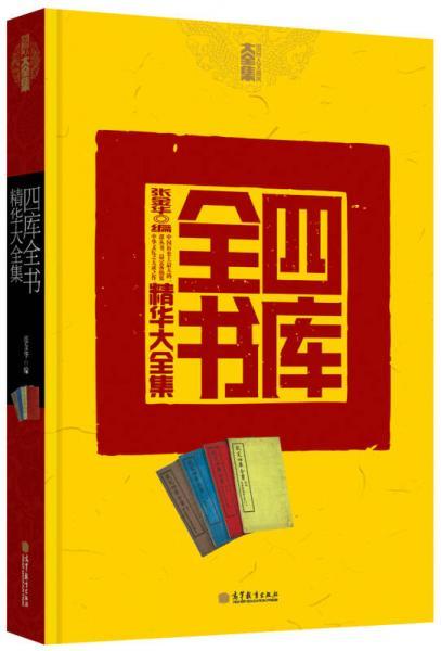 四库全书精华大全集