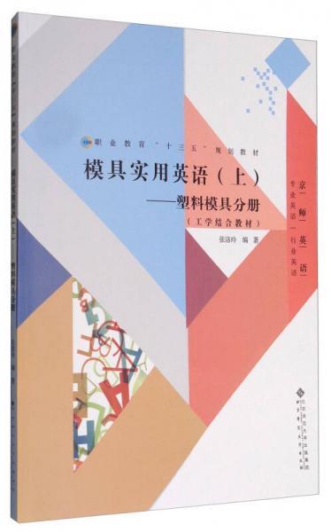 """模具实用英语(上):塑料模具分册(工学结合教材)/职业教育""""十三五""""规划教材·专业英语·行业英语"""