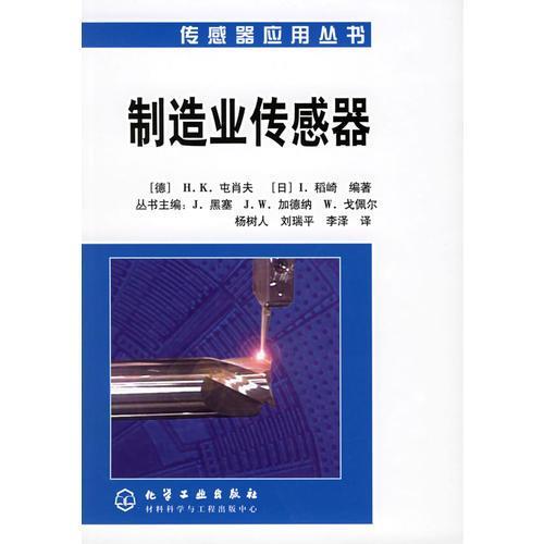 制造业传感器——传感器应用丛书