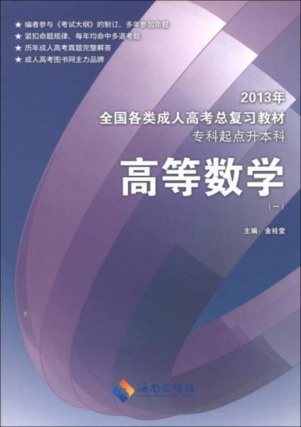 2013年全国各类成人高考总复习教材:高等数学(1)(专科起点升本科)