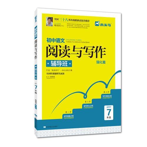 初中语文阅读与写作辅导班·七年级