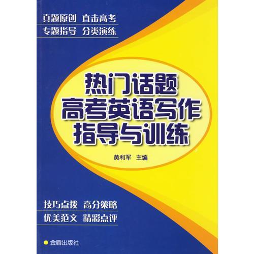 热门话题高考英语写作指导与练