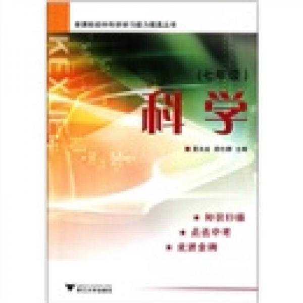 新课标初中科学学习能力提高丛书:科学(7年级)