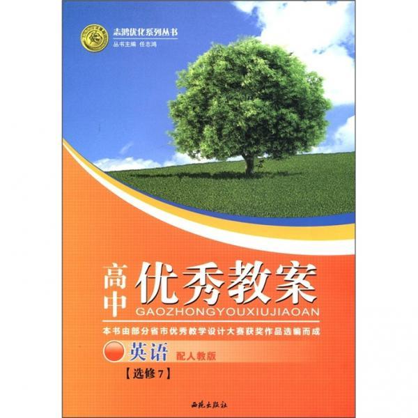 志鸿优化系列丛书·高中优秀教案:英语(选修7)(配人教版)