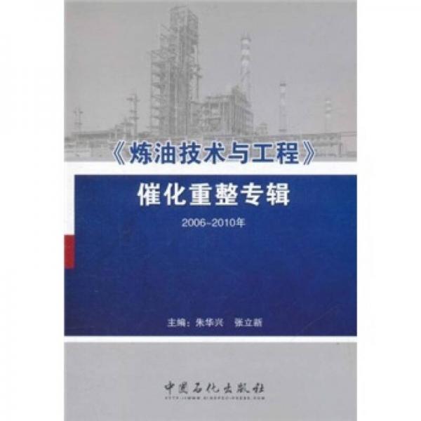 《炼油技术与工程》催化重整专辑(2006-2010年)