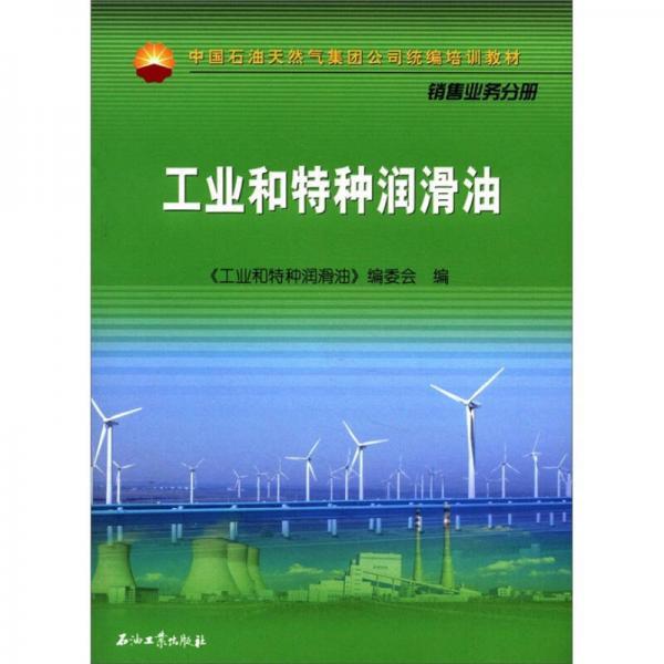 中国石油天然气集团公司统编培训教材·销售业务分册:工业和特种润滑油