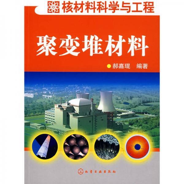 核材料科学与工程