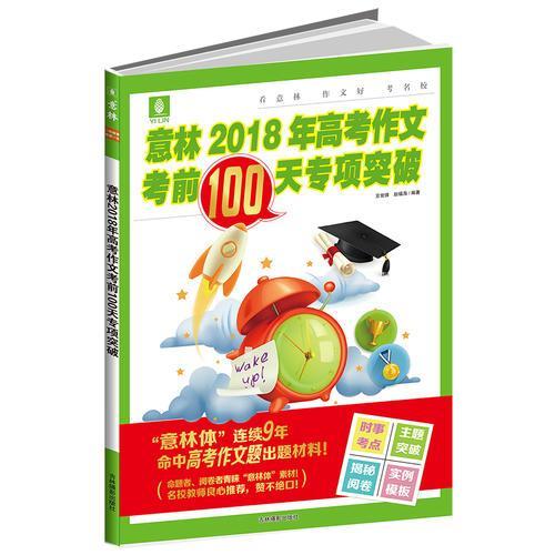 意林2018年高考作文考前100专项突破