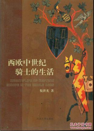 西欧中世纪骑士的生活