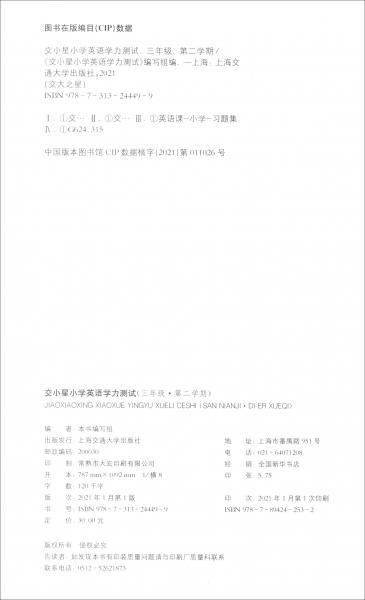 (上海)交小星小学英语学力测试(三年级第二学期)