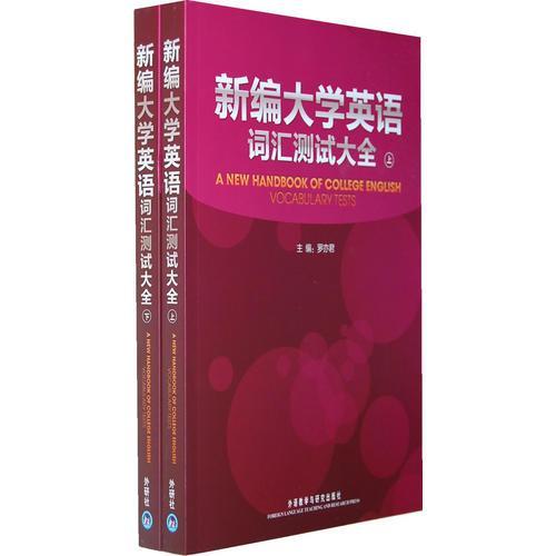 新编大学英语词汇测试大全(上下册)