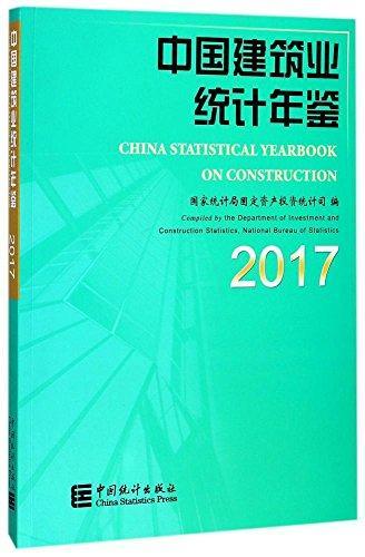 中国建筑业统计年鉴(2017)