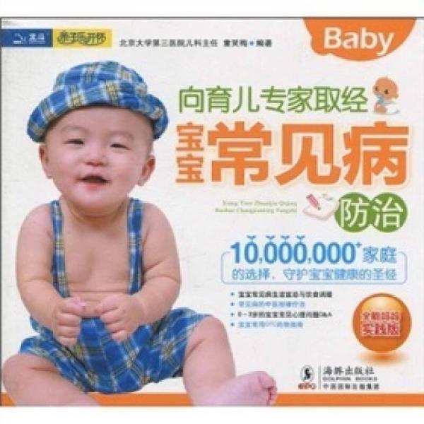 向育儿专家取经:宝宝常见病防治