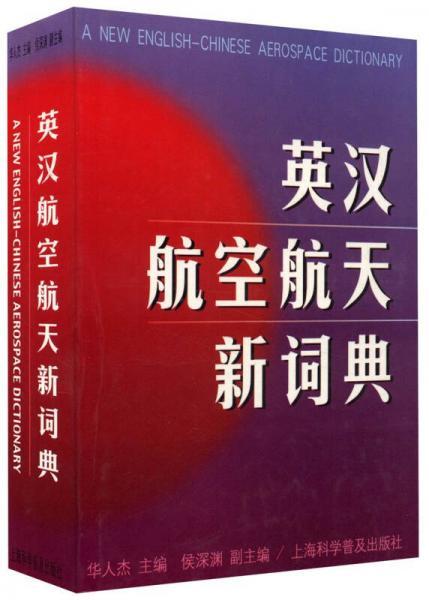 英汉航空航天新词典