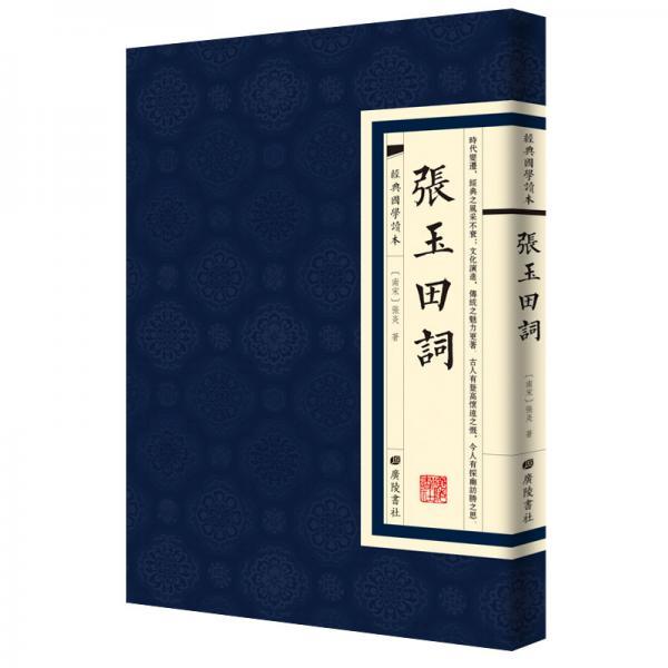 经典国学读本:张玉田词