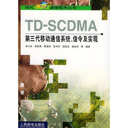 TD-SCDMA第三代移动通信系统、信令及实现