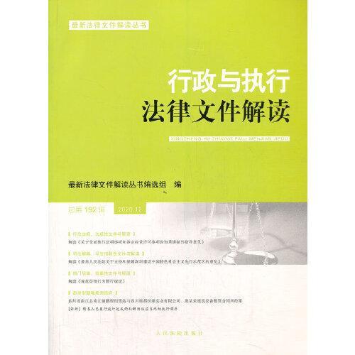 行政与执行法律文件解读·总第192辑(2020.12)