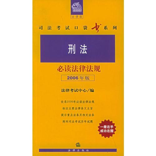 刑法必读法律法规(2006年版)——法律版司法考试口袋书系列