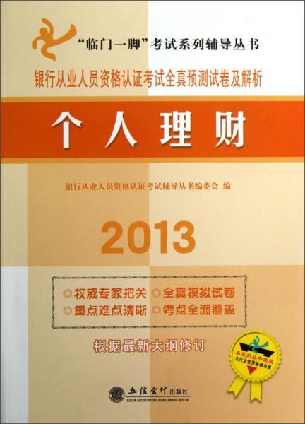 """""""临门一脚""""考试系列辅导丛书·银行从业人员资格认证考试全真预测试卷及解析:个人理财(2013)"""