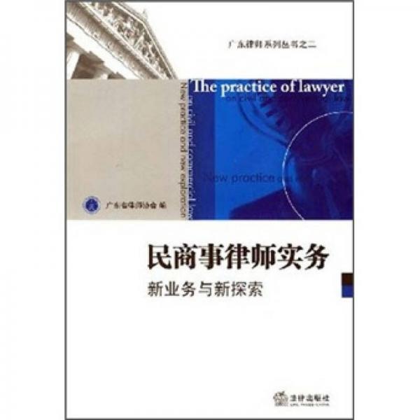 广东律师系列丛书·民商事律师实务:新业务与新探索