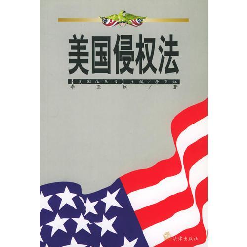 美国侵权法/美国法丛书