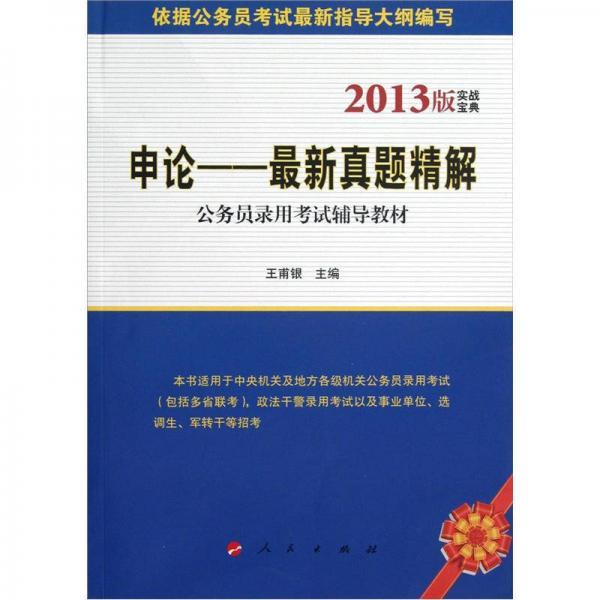 2013版实战宝典·申论:最新真题精解(公务员录用考试辅导教材)