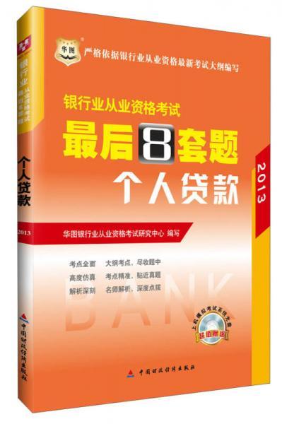 华图·2013银行业从业资格考试最后8套题:个人贷款
