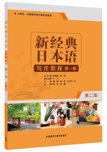 新经典日本语写作教程(第一册)(第二版)