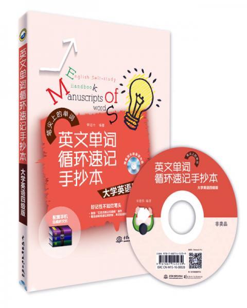 英文单词循环速记手抄本 大学英语四级版(附光盘)
