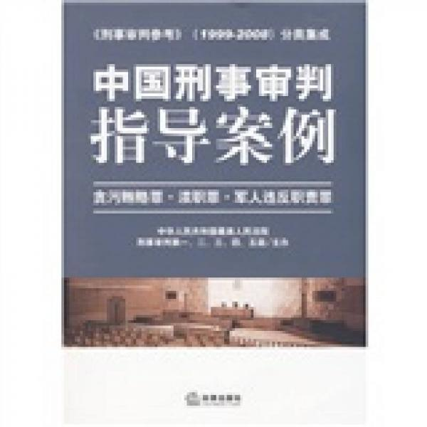 中国刑事审判指导案例:贪污贿赂罪·渎职罪·军人违反职责罪