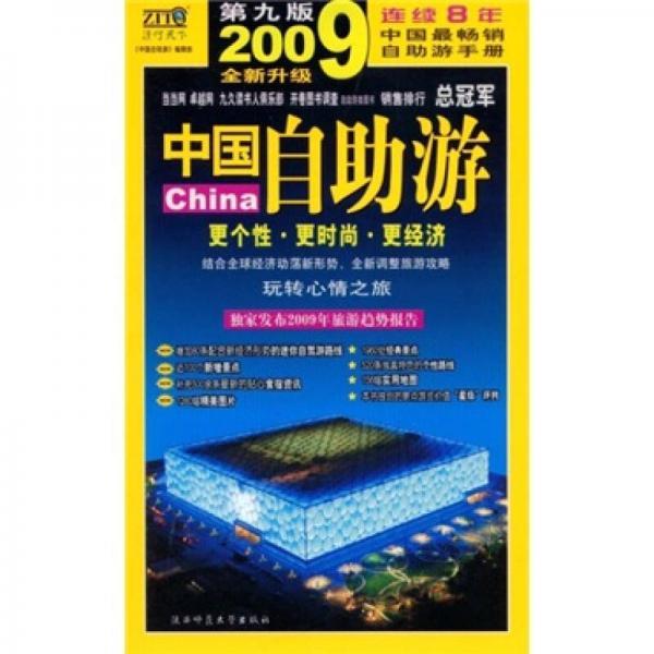 2009年中国自助游(全新升级)
