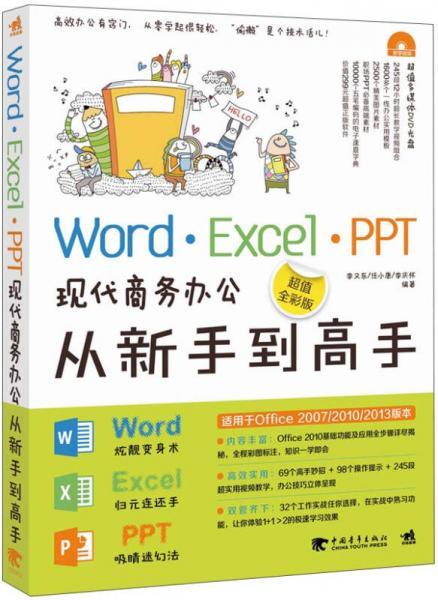 Word·Excel·PPT现代商务办公从新手到高手(超值全彩版)